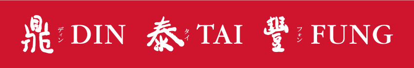 Din Tai Fung - Donation Request Form